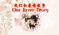 Our love story:创意婚礼动画制作