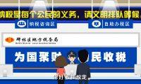 地税局 :廉政税收宣传动画制作
