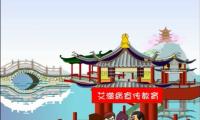 艾滋病:公益宣传flash动画制作