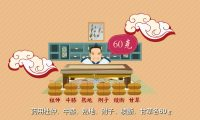 酵素足贴:flash产品动画制作