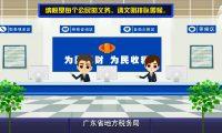 广东地税局:廉政flash动画制作