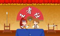 王者荣耀:创意年会动画制作