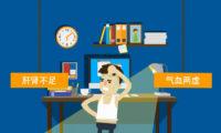 生血宝:产品广告宣传flash动画
