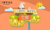 二十四节气 立秋:创意动画宣传片