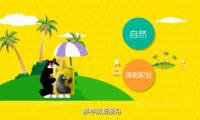 寻蜜达人:广告flash动画制作