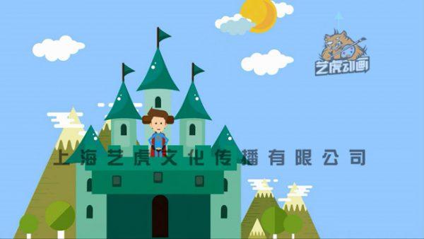 上海二维动画制作公司